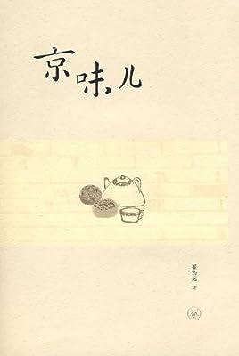 京味儿.pdf