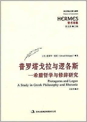 普罗塔戈拉与逻各斯:希腊哲学与修辞研究.pdf