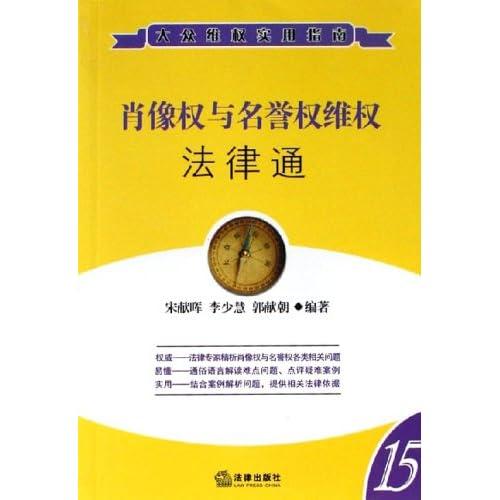 肖像权与名誉权维权法律通(15)/大众维权实用指南