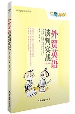 外贸英语谈判实战.pdf
