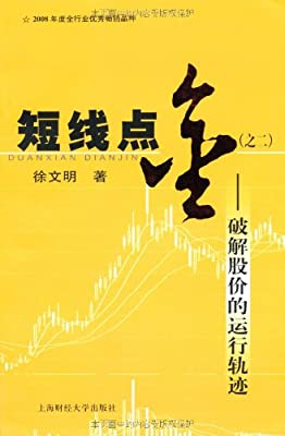 短线点金2:破解股价的运行轨迹.pdf