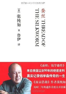 蚕丝:钱学森传.pdf