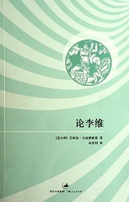 论李维.pdf