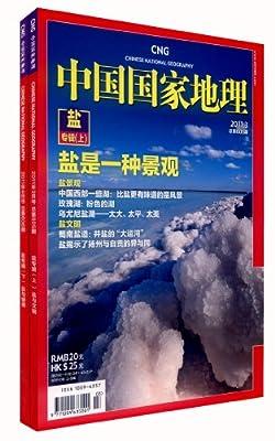 中国国家地理:不可思议的风景之盐景观.pdf