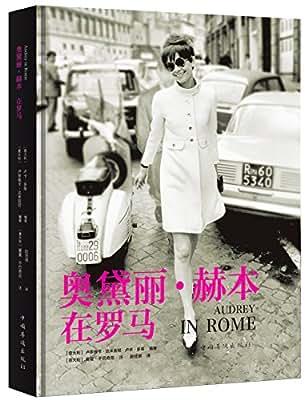 奥黛丽·赫本在罗马.pdf