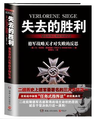 失去的胜利:曼施泰因元帅战争回忆录.pdf