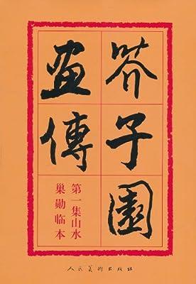 芥子园画传•第1集:山水巢勋临本.pdf