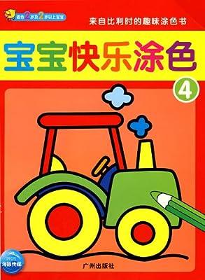 宝宝快乐涂色4.pdf