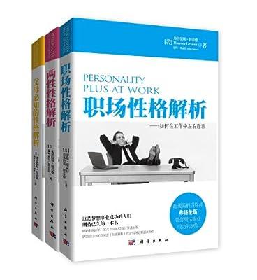 职场性格解析+两性性格解析+父母必知的性格解析.pdf