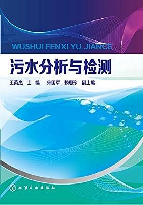污水分析与检测.pdf