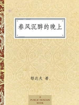 春风沉醉的晚上.pdf