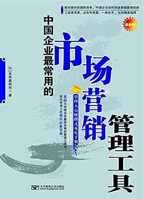 中国企业最常用的市场营销管理工具.pdf