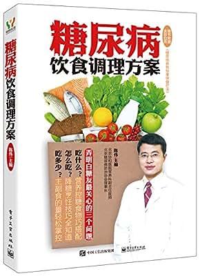 糖尿病饮食调理方案.pdf