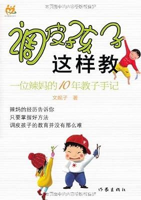 调皮孩子这样教:一位辣妈的10年教子手记.pdf