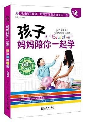 孩子,妈妈陪你一起学 :68招巧用方法.pdf