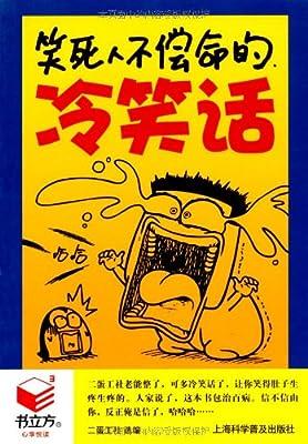 笑死人不偿命的冷笑话.pdf