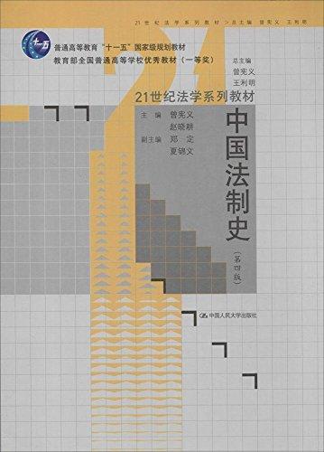 """普通高等教育""""十一五""""国家级规划教材•21世纪法学系列教材:中国法制史(第4版)-图片"""
