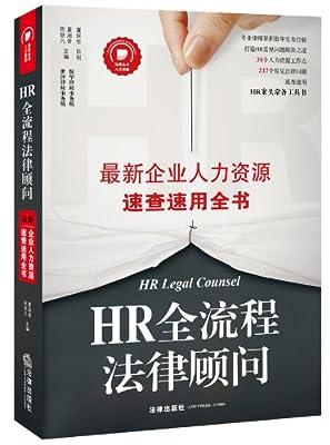 HR全流程法律顾问:最新企业人力资源速查速用全书.pdf
