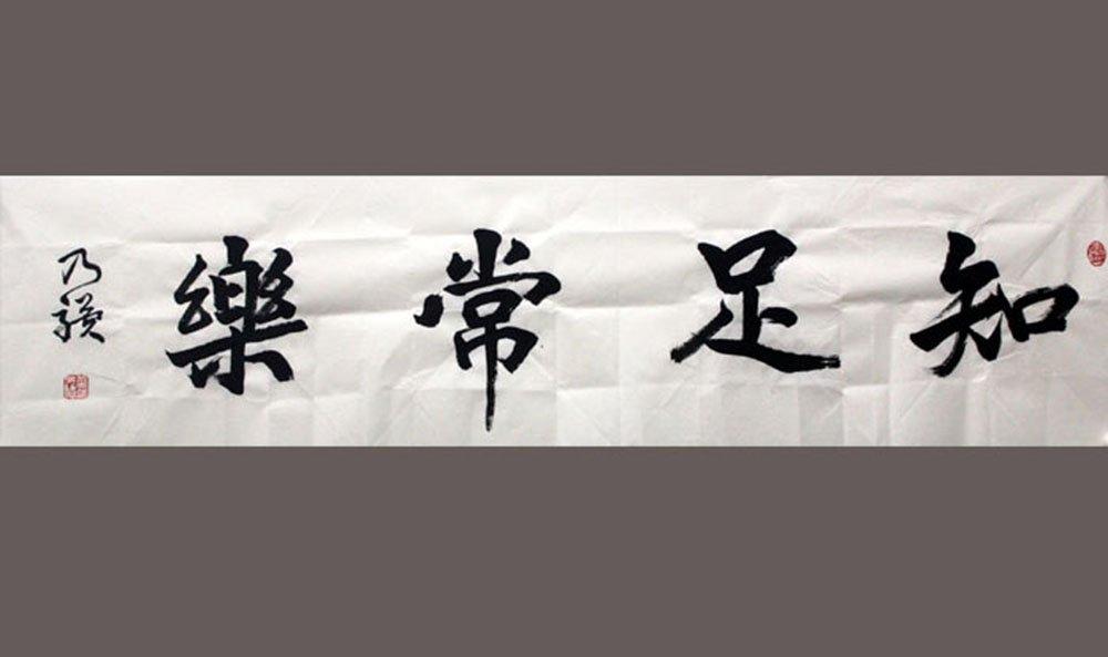 古贤 黄乃骥 知足常乐 书法作品 家庭装饰 书画 中国书法 国画 未装裱