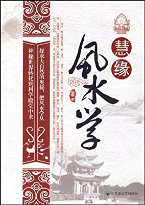 慧缘风水学.pdf
