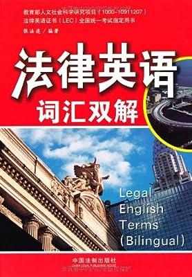 法律英语词汇双解.pdf