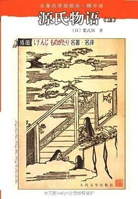 源氏物语.pdf