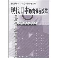 现代日本教育课程改革