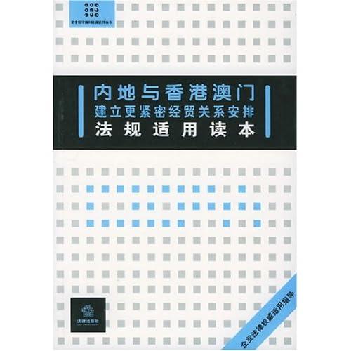 内地与香港澳门建立更紧密经贸关系安排法规适用读本/企业法律顾问法规适用丛书