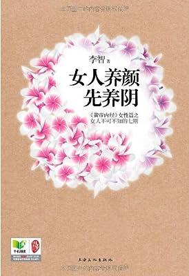女人养颜先养阴.pdf