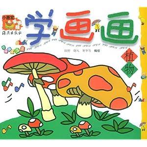 学画画:植物/田野-图书-亚马逊