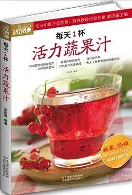 每天1杯活力蔬果汁.pdf