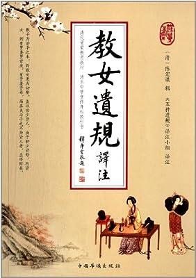 教女遗规译注.pdf