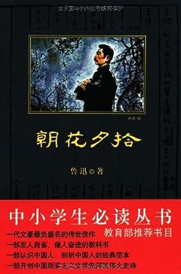 中小学生必读丛书:朝花夕拾.pdf
