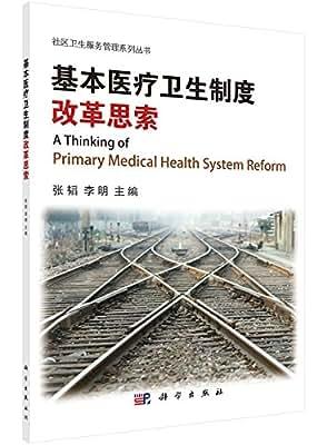 基本医疗卫生制度改革思索.pdf
