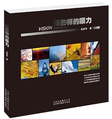 摄影师的眼力.pdf