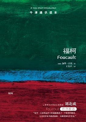 牛津通识读本:福柯.pdf