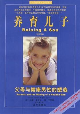 养育儿子.pdf