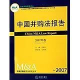 中国并购法报告(2007年卷)/中国并购法实务研究丛书