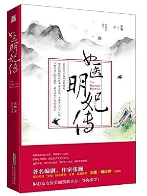 女医明妃传.pdf