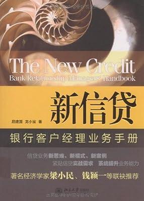 新信贷:银行客户经理业务手册.pdf