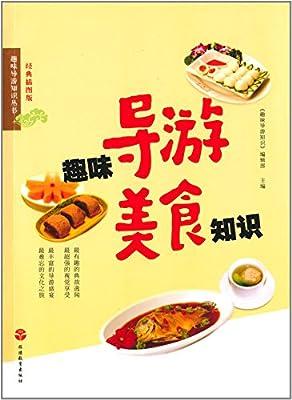趣味导游美食知识.pdf