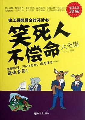 笑死人不偿命大全集.pdf