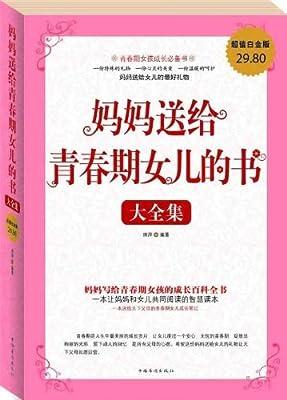 妈妈送给青春期女儿的书大全集.pdf