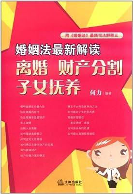 婚姻法最新解读:离婚 财产分割 子女抚养.pdf