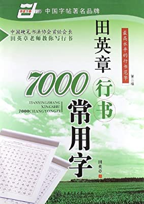 华夏万卷:田英章行书7000常用字.pdf