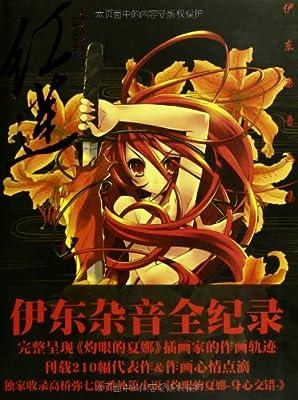 伊东杂音画集:红莲.pdf