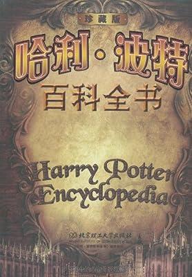 哈利•波特百科全书.pdf