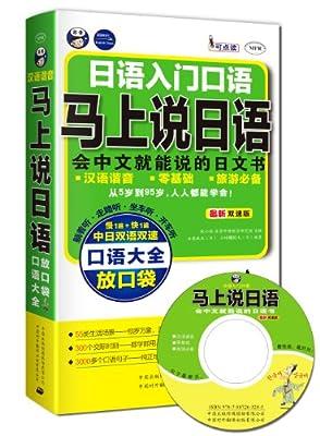 日语口语入门•马上说日语口语大全:会中文就能说的日文书.pdf