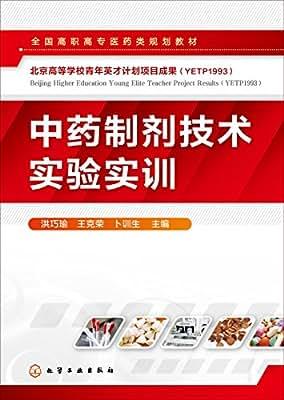 全国高职高专医药类规划教材:中药制剂技术实验实训.pdf