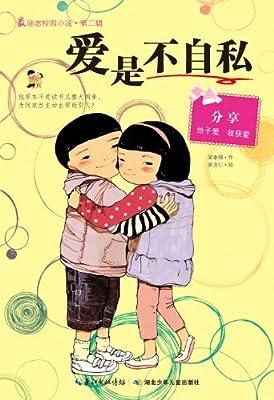 最励志校园小说第2辑:爱是不自私.pdf